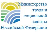 МинТруд и Соц.защиты РФ