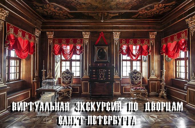 Музей Санкт-Петербурга