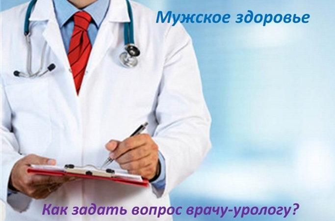 Проект Мужское здоровье