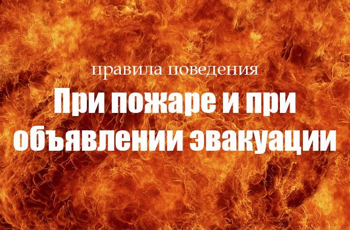 Действия при пожаре и эвакуации
